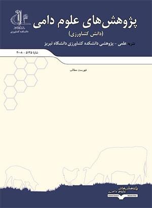 پژوهش های علوم دامی (دانش کشاورزی)